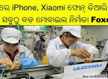 Foxconn Odisha Plant