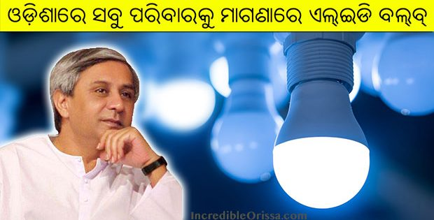 Free LED bulbs Odisha