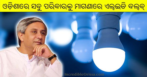 Free LED bulbs Odisha