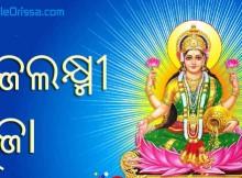 Gajalaxmi Puja in Odisha