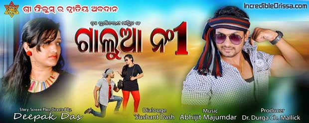 Galua No 1 oriya movie