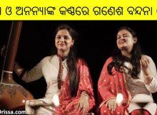 Ganesh Bandana by odia singers