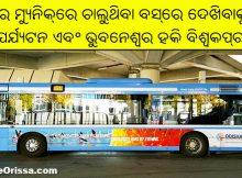 Germany bus Odisha tourism