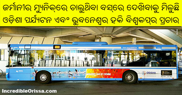 Germany bus Odisha tourism