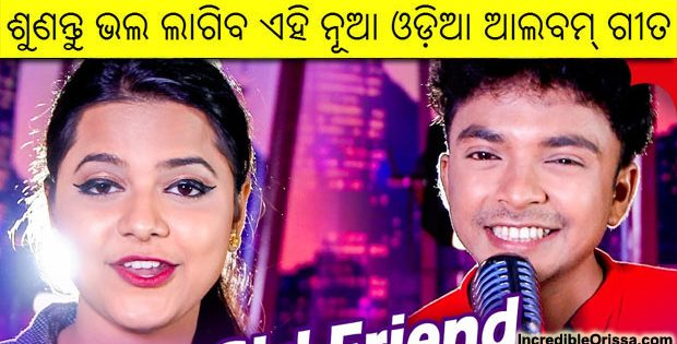 Girlfriend Odia song