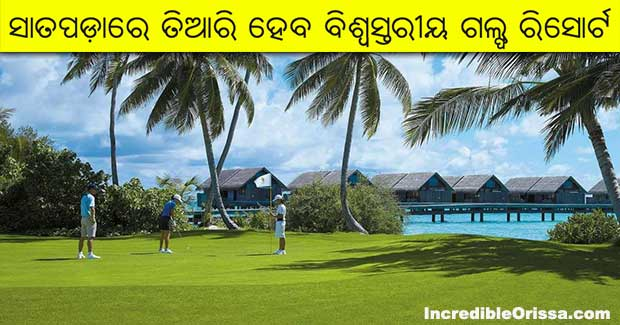 Golf Resort Satapada Puri