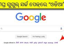 Google Search Odia language