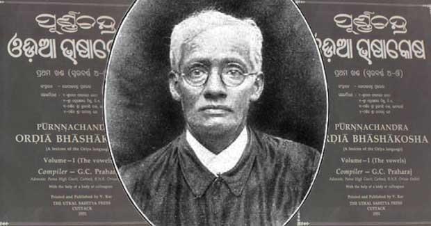 Gopal Chandra Praharaj