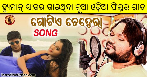 Gotie Chehera odia song