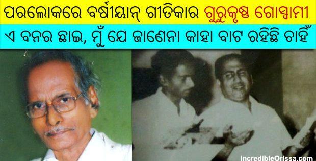 Gurukrushna Goswami lyricist