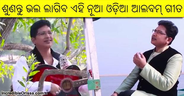 Hai Mora Dil odia song