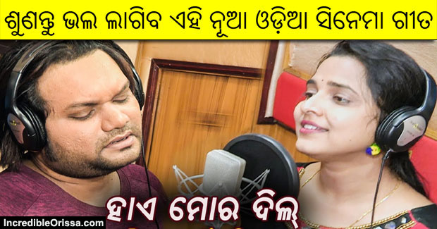 Hai Mora Dil song