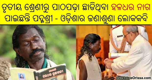 Haldhar Nag Padma Shri