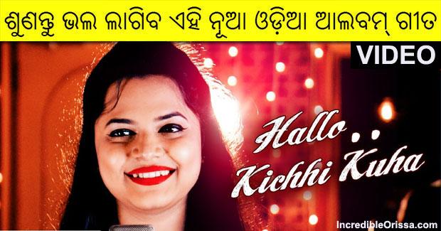 Hallo Kichhi Kuha song