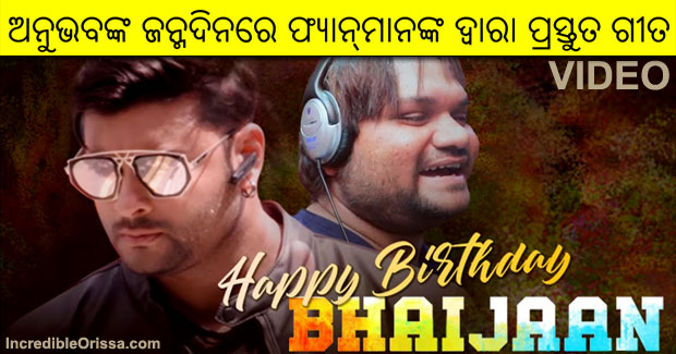 Happy Birthday Bhaijaan song