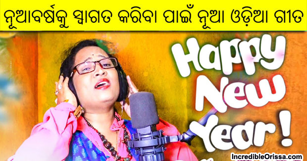 Happy New Year 2018 odia song