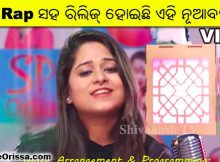 Happy New Year odia song