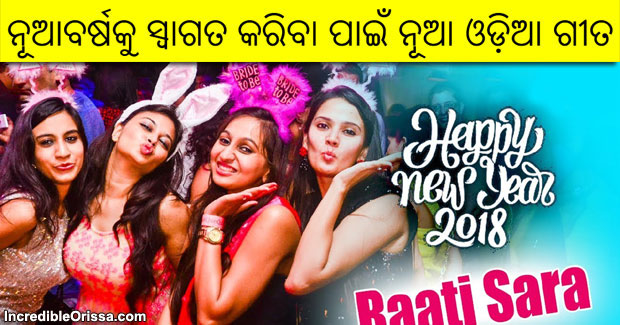 odia happy new year song