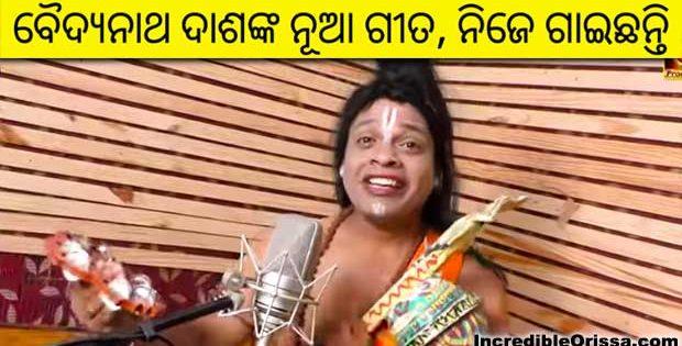 He Narayana Kahi Dia Tumara Kou Chinha