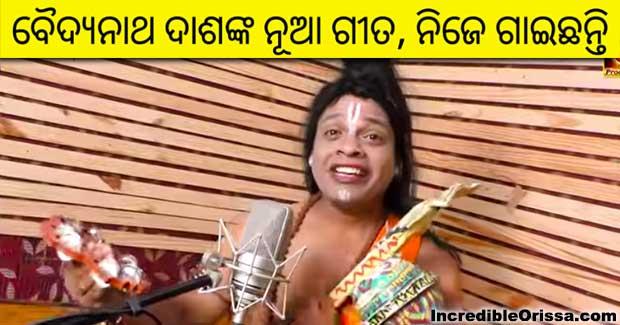 He Narayana Kahi Dia Tumara Kou Chinha song