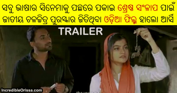 Hello Arsi odia movie