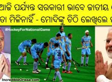 Hockey For National Game