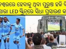 Hockey World Cup Odisha LED screens