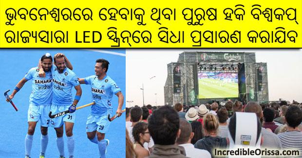 Hockey World Cup Odisha LED screens