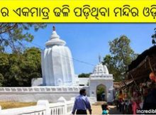 Huma temple in Odisha