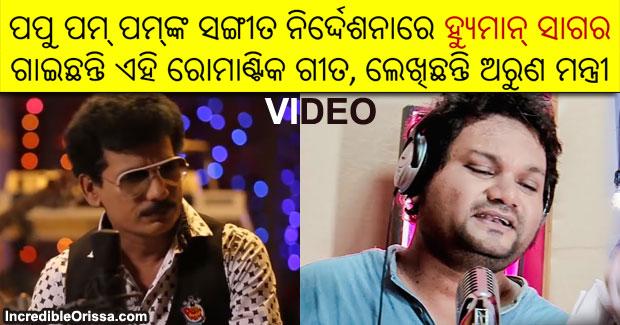 Human Sagar and Papu Pom Pom song