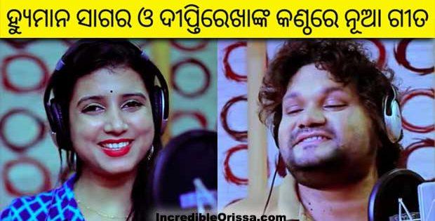 Humane Sagar Diptirekha Padhi