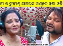 Humane Sagar and Sailabhama odia song