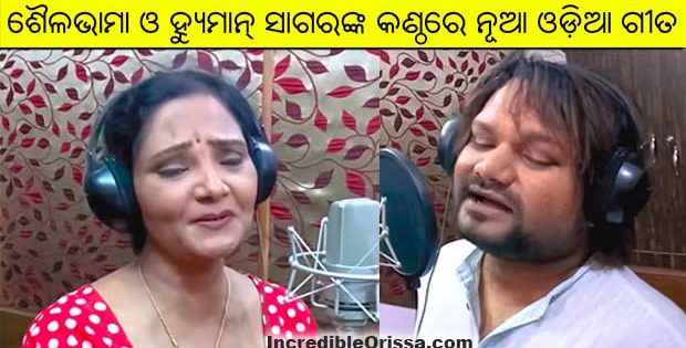Humane Sagar and Sailabhama odia song