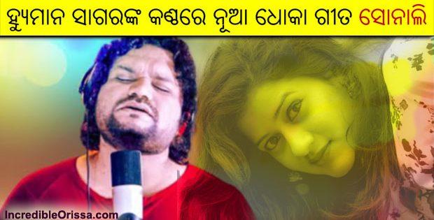 Humane Sagar dhoka song