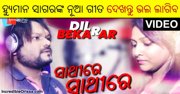 Humane Sagar duet song