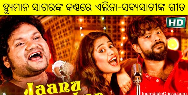 Humane Sagar new film song