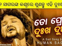 Humane Sagar new sad song