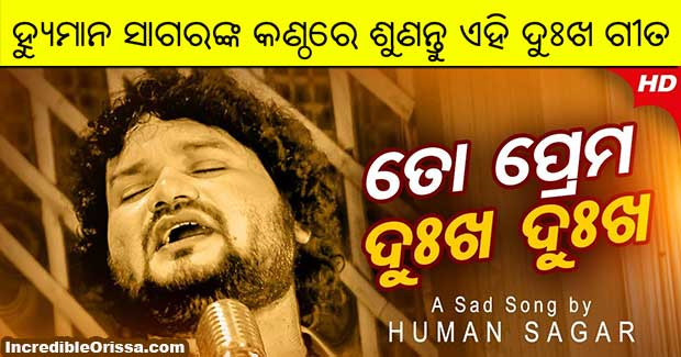 Humane Sagar new sad song