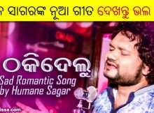 Humane Sagar sad romantic song
