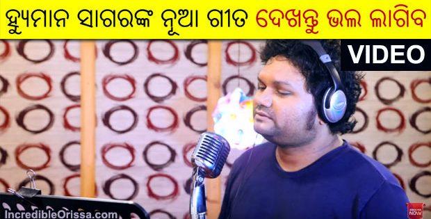 Humane Sagar sad song