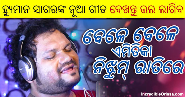 Humane Sagar voice