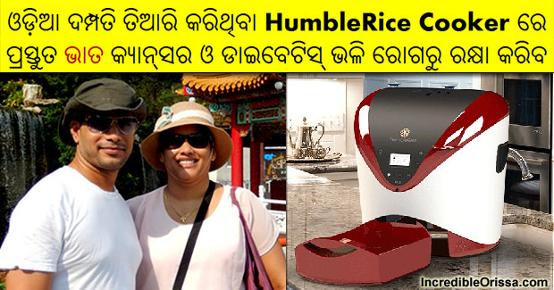 HumbleRice startup by Odia founders
