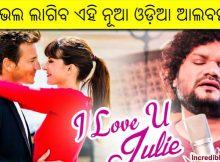 I Love You Julie song