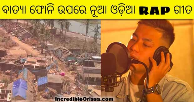 I am Odisha music video Big Deal