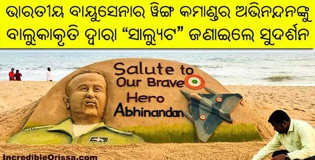 IAF pilot Abhinandan sand art