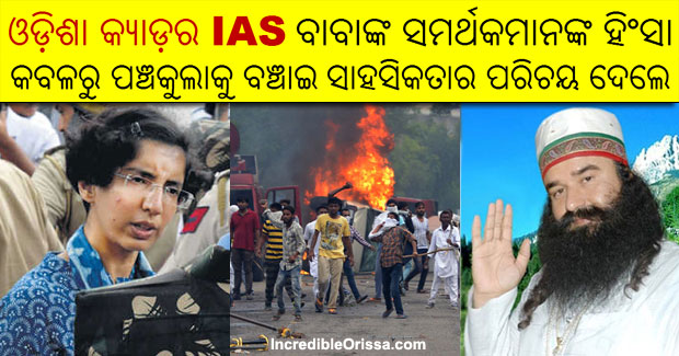 IAS officer from Odisha cadre Gauri Parasher Joshi