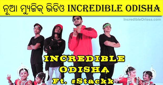 Incredible Odisha rap song