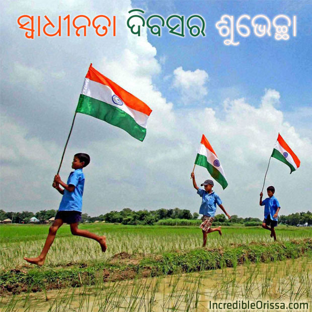 Independence Day Odia WhatsApp Message