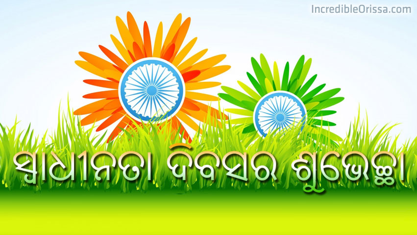 Independence Day odia facebook cover photo