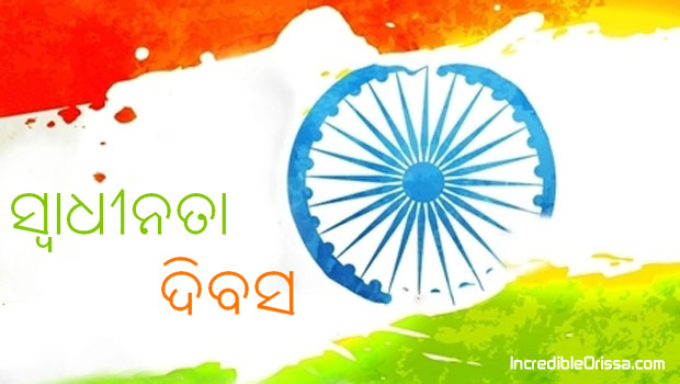Independence Day odia wallpaper